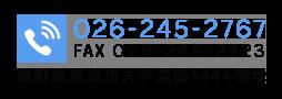TEL:026-245-2767 FAX:026-245-2723 長野県須坂市大字須坂1444番地
